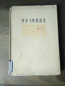 毕革飞快板诗选(64年1版1印,精装本)