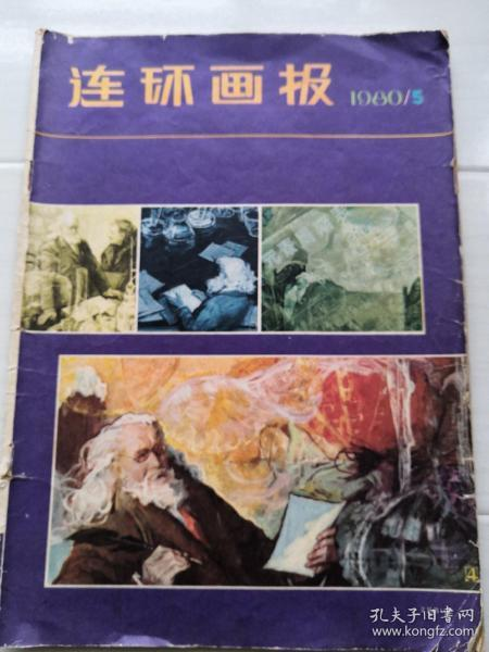 画风细腻绝版,《连环画报》1980年第5期(稀有原版珍藏)