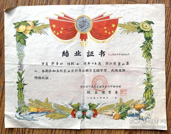 58年浙江省宁波专区农业合作干部学校毕业证书,稀缺少见
