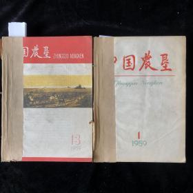 1959年出版文学期刊《中国农垦》半月刊  1-24期(总第25-48期)24册合订两厚册