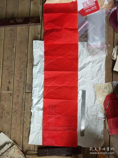 解放初五十年代 订婚证 大红纸 手工老纸 一米多长 写了不到三分之一
