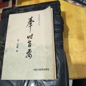 明清中医临证小丛书  《奉时旨要》