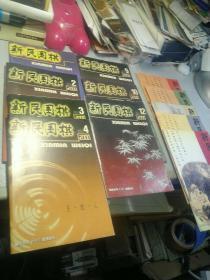新民围棋 2000年(1-4.9.10.12)2001年(1-5) 共12册合售