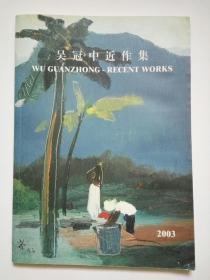 吴冠中近作集2003