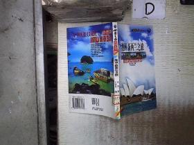 澳洲新西兰之旅   最新版 。、.