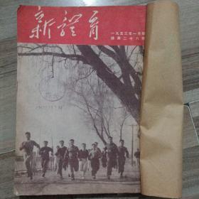 《新体育》老杂志月刊1953年一月至六月共6期