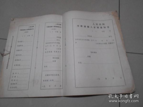人民法院对被逮捕家属通知书【一本】