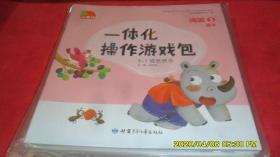 小康轩·一体化操作游戏包·阅读③