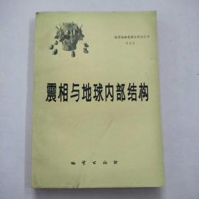 震相与地球内部结构 地震地磁观测与研究丛书(五) 正版 库存   1版1印  仅印1412册
