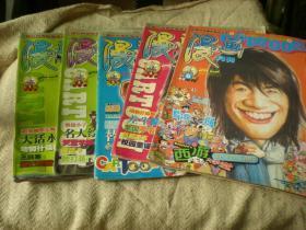 漫画月刊  2004年1下3下4上下6上