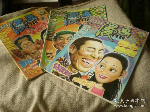 漫画月刊  珍藏本 197-198 199-200.201-202期