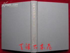 パルメニデス:断片の研究(日语原版 精装本)巴门尼德篇:片断的研究
