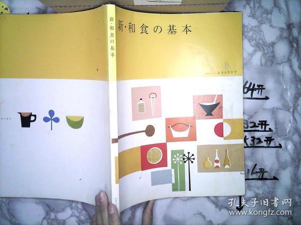 新和食的基本 外文书