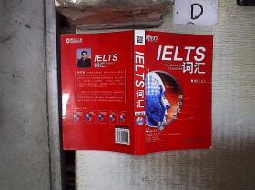 新东方·词以类记:IELTS词汇.