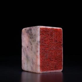 《旧藏 寿山石 名家款印章》