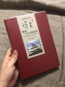 中国翻译家译丛 冯至 译 德国,一个冬天的童话