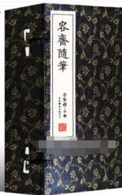 容斋随笔 一函六册 手工宣纸线装古籍繁体竖排 南宋笔记小说之冠