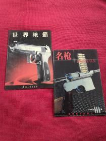 名枪  2000年  世界枪霸  二册合售