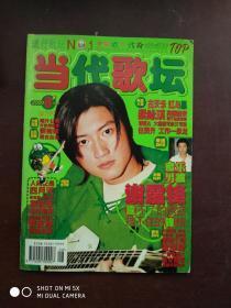 当代歌坛2000年第8期