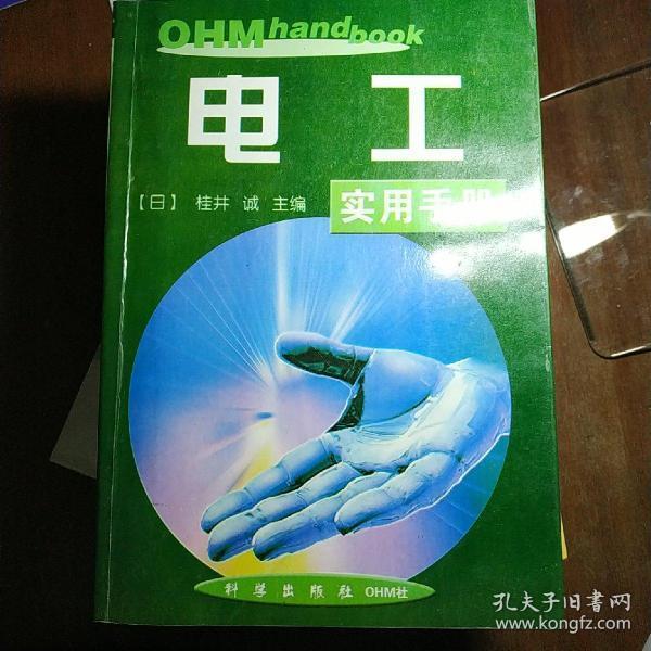 电工实用手册