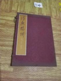 诗画扬州 名城 名人 名作卷  线装本