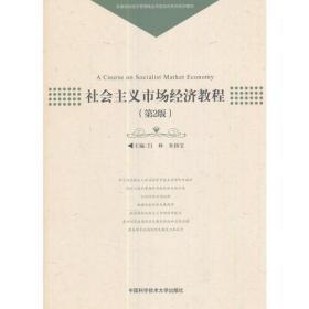 社会主义市场经济教程(第2版)9787312042546