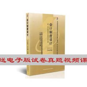 二手自考教材00162 0162 会计制度设计 王本哲2008年送试卷真题视频课程