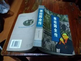 蒋经国全传(前面几页有轻微水渍印)