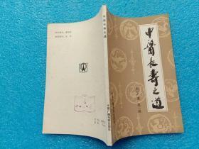 中医长寿之道 科学广播 第三辑 中国广播电视出版社1984年1版1印