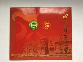 四川师范大学建校五十周年纪念:附纪念信封及邮票