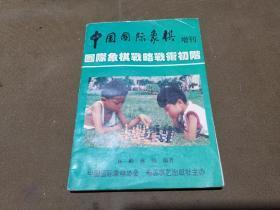 国际象棋战略战术初阶【中国国际象棋增刊】