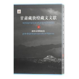 甘肃藏敦煌藏文文献(4)敦煌市博物馆卷