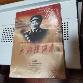 五集电视文献纪录片:大将徐海东(DVD—9,全新未开封)