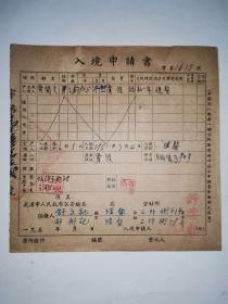 警察户籍史料,五十年代武汉公安局迁移证,入境申请书3
