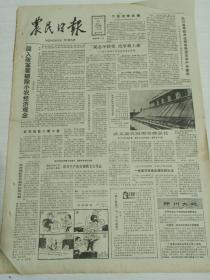 农民日报1986年8月20日(4开四版)深入改革要破除小农经济观念;四川省用技术法规指导速生丰产林建设。