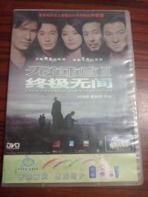 无间道3 DVD
