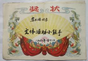 59-60年李玉环个人荣誉奖状3张――文化活动积极分子、文体活动小能手、人人称赞红旗手