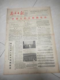 南方日报1982年12月5日(4开四版)五届全国人大五次会议昨天举行大会,通过中华人民共和国宪法。