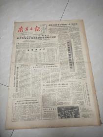 南方日报1982年12月9日(4开四版)阳春县领导干部非法建房难题迎刃而解。