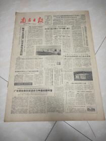 南方日报1982年12月22日(4开四版)陆丰全面推广技术承包合同制。