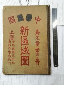 中华民国新区域图,硬精装八开,打开后一张地图有四开大,民国五年出版