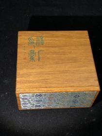 转让《福厂印稿》 典藏本,一套