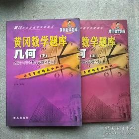 新黄冈数学题库.几何.上下两册