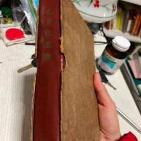 罕见1966年再版本-繁体竖版32开本-《毛泽东选集(合订一卷本)》1964年北京第1版上海第2次印刷 繁体竖排S-1-1