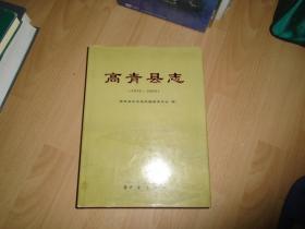 高青县志1978~2004