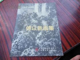傅以新画集(仅印量1500册)