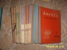 赤脚医生杂志 1976年第1-12期