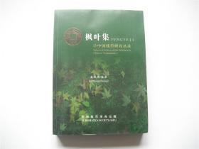 枫叶集   中国钱币研究丛录   1版1印