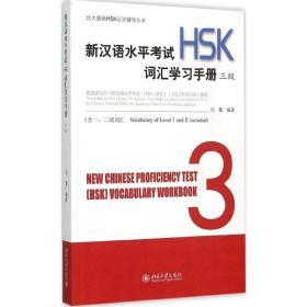 新漢語水平考試(HSK)詞匯學習手冊  三級