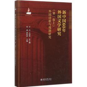 新中國60年外國文學研究(第一卷上)外國詩歌與戲劇研究